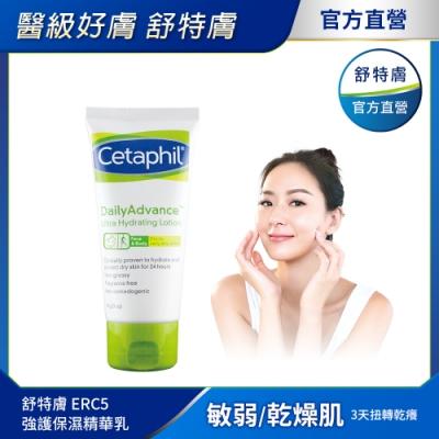 【Cetaphil 舒特膚官方】ERC 5 強護保濕精華乳