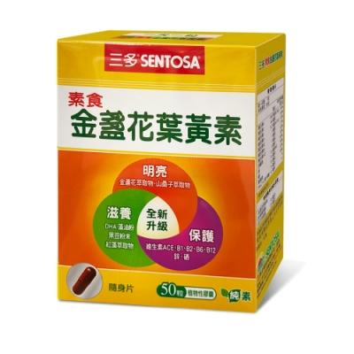 三多 素食金盞花葉黃素膠囊4盒組(50粒/盒;純素)