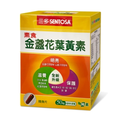 三多 素食金盞花葉黃素膠囊(50粒/盒;純素)