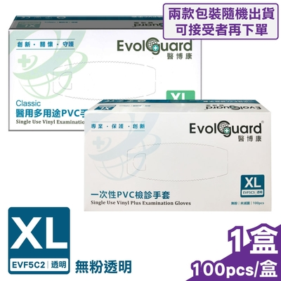 醫博康 徐州富山 醫用多用途PVC手套/一次性檢診手套 (無粉) XL號 100pcs/盒