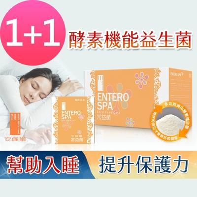 【Enryl安儷爾】常益菌1+1組(共40包) 蔡英傑博士推薦益生菌 高活性 酵素益生菌