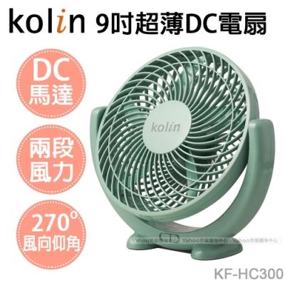 Kolin歌林 9吋 2段速USB超薄DC直流電風扇 KF-HC300