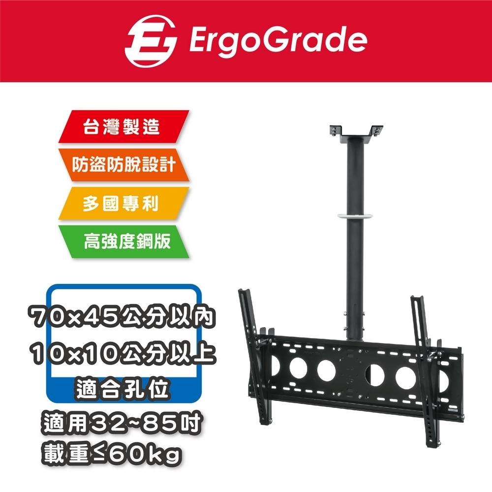 ErgoGrade 天吊懸掛式32~85吋液晶電視/螢幕架 (EGDF6540)