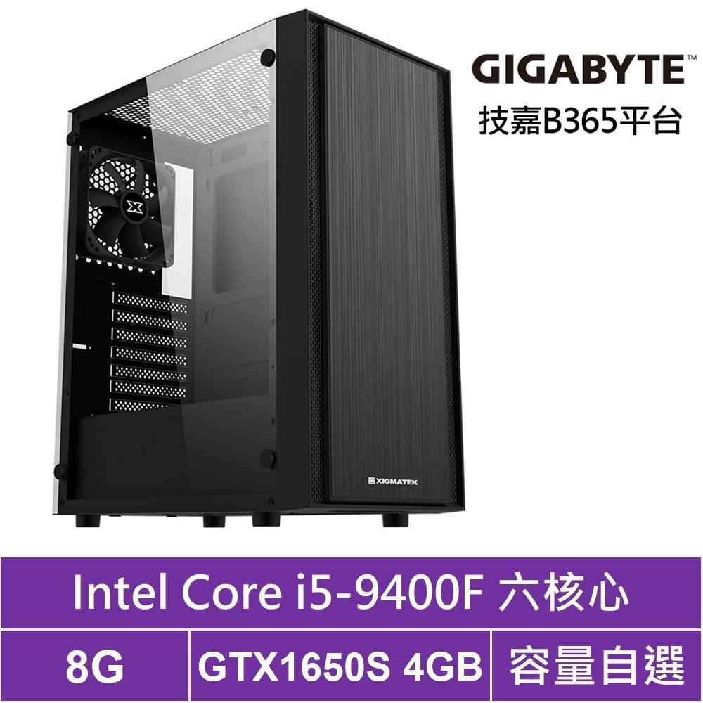 技嘉B365平台[日光領主]i5六核GTX1650S獨顯電腦