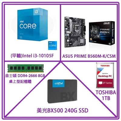 Intel i3-10105F處理器+ASUS PRIME B560M-K/CSM主機板+金士頓8G DDR4 2666記憶體+美光BX500 240G SSD+TOSHIBA 1TB內接硬碟