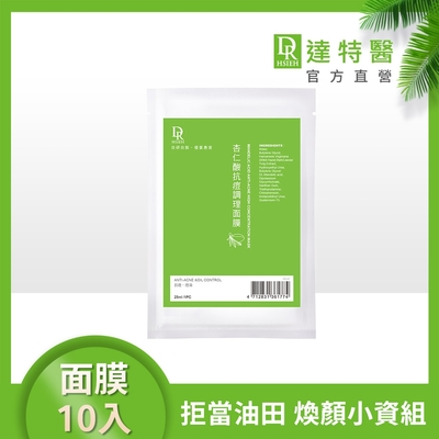 Dr.Hsieh 杏仁酸抗痘調理面膜10片組