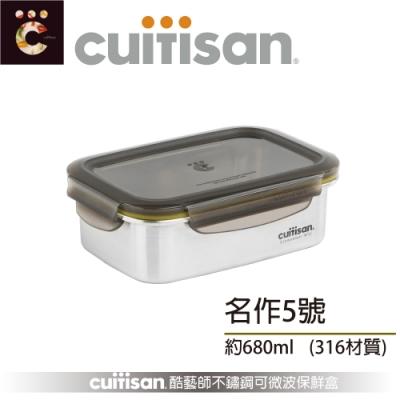 酷藝師 Cuitisan 不鏽鋼保鮮盒 名作系列-方形5號680ML