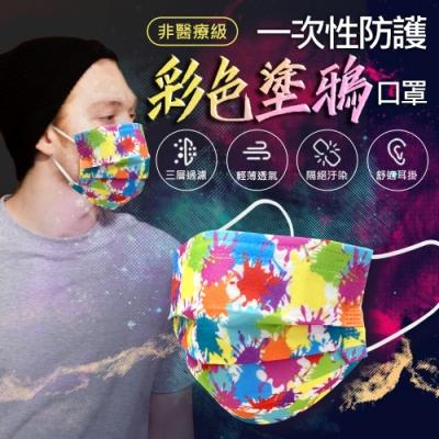拋棄式成人口罩 街頭塗鴉風格(50入/包)
