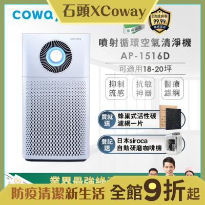 Coway 經認證抑制冠狀病毒 綠淨力噴射循環空氣清淨機 AP-1516D 登記送siroca咖啡機+活性碳濾網一片