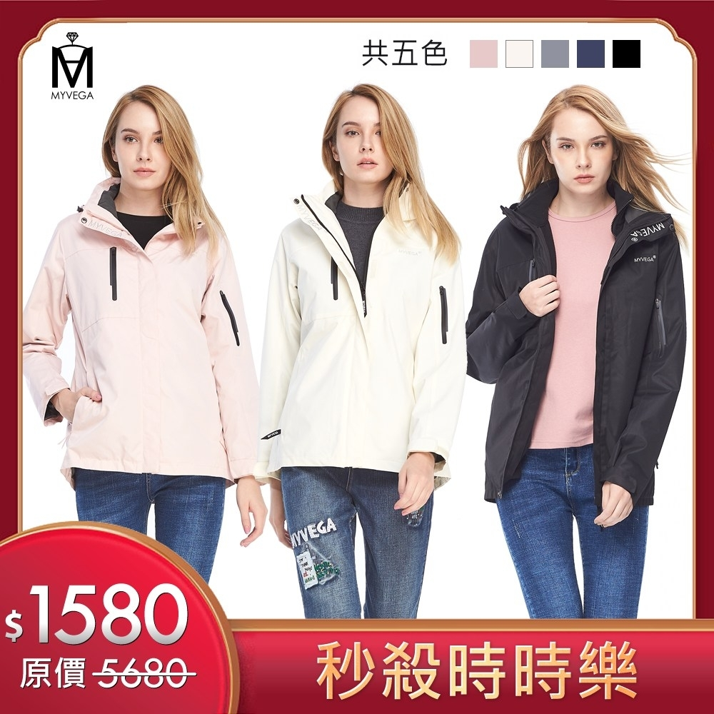 [時時樂限定]麥雪爾 MA防水防寒可拆式三合一衝鋒衣外套-女款五色任選