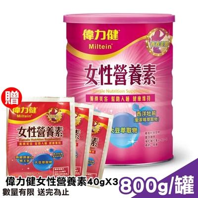 偉力健 Miltein 女性營養素 800g/罐 (三多 養顏美容 幫助入睡 健康維持)