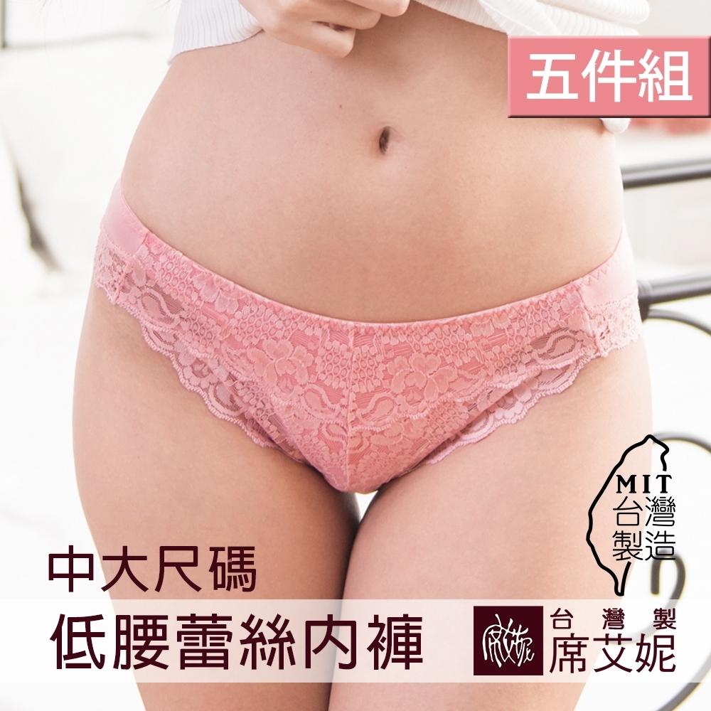 席艾妮SHIANEY 台灣製造(5件組)中大尺碼縲縈纖維  低腰蕾絲舒適內褲