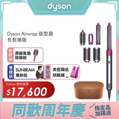 (適用5倍券)Dyson HS01 Airwrap Long 造型器全配組 長髮捲版