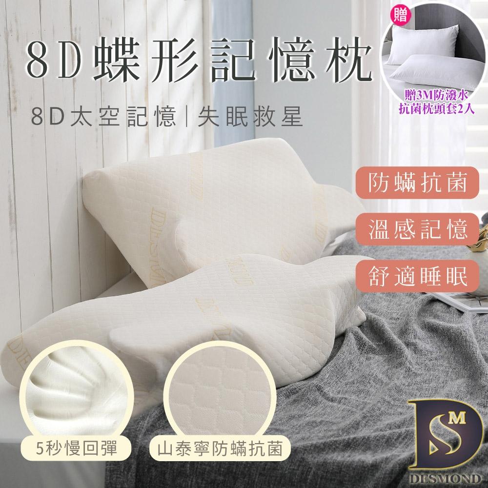 岱思夢 8D蝶形記憶枕ˍ2入 Sanitized山寧泰防蟎抗菌 美國EPA認證 枕頭 枕芯