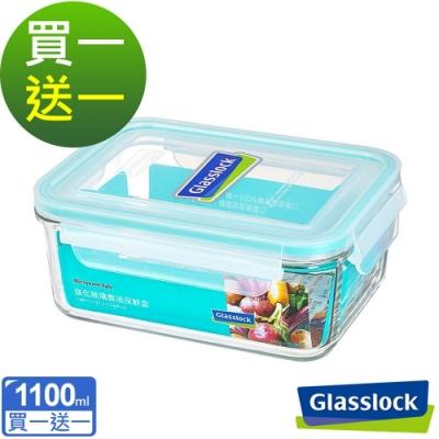 [買一送一]Glasslock強化玻璃微波保鮮盒-長方型1100ml