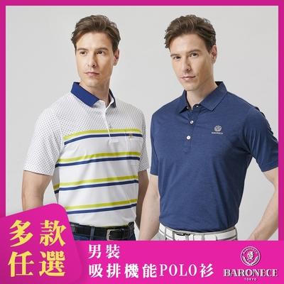 BARONECE 百諾禮士休閒商務 男裝 吸濕排汗機能涼感短袖polo衫(多款任選)