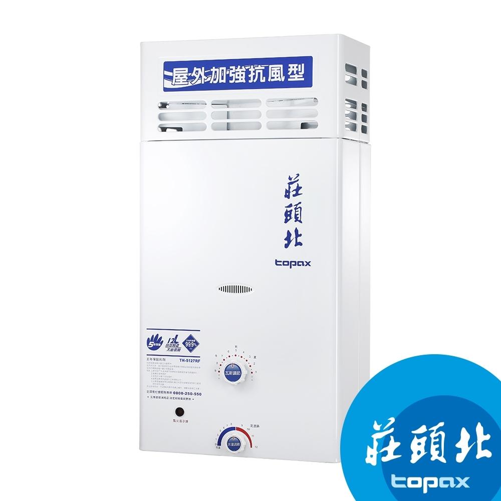 莊頭北TH-5127RF屋外型12公升加強抗風型瓦斯熱水器(能效2級)