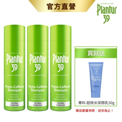 Plantur39 植物與咖啡因洗髮露 細軟脆弱髮 250ml (3入組)