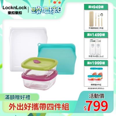 [1大1小 再送2入保鮮盒]樂扣樂扣 N次矽膠密封袋1.96L(擇1)+470ml(擇1) 送玻璃保鮮盒410ml(2入組)