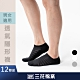Sun Flower三花 超透氣隱形運動襪.襪子(12雙組) product thumbnail 1