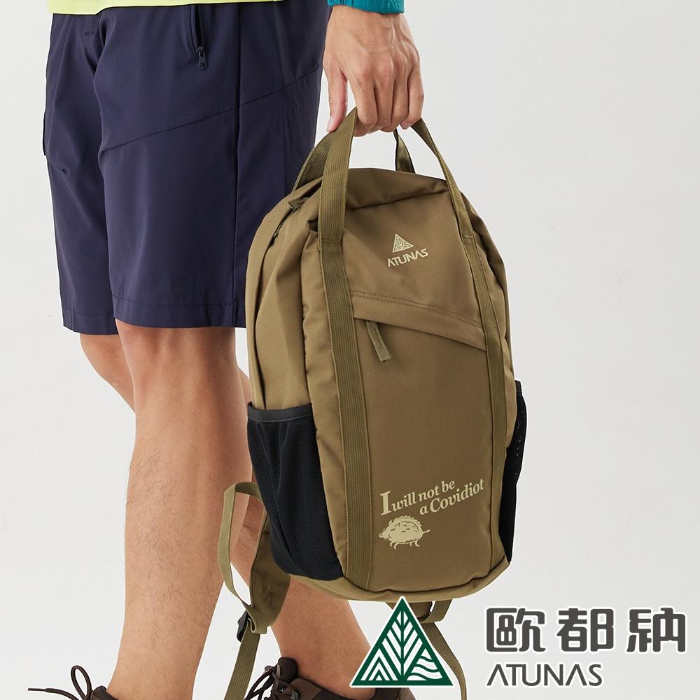 【ATUNAS 歐都納】趣味防疫圖案多功能背包15L (A6AC2104N橄綠/書包/休閒包/避難包)