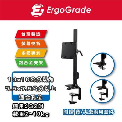 ErgoGrade 快拆式穿夾兩用鋁合金單螢幕支架(EGTC011Q)/電腦支架/穿桌/夾桌/MIT