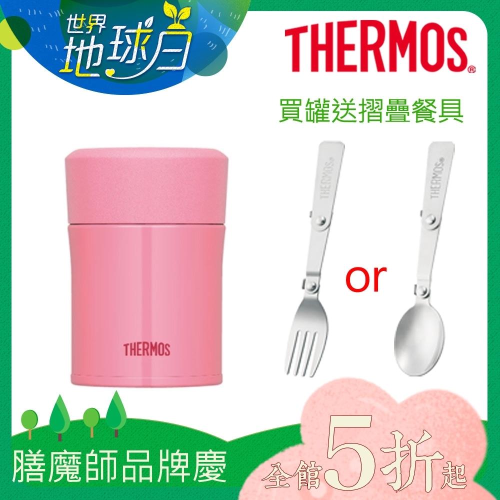 [加碼送折疊湯匙或叉子]THERMOS膳魔師 不鏽鋼真空保溫罐0.3L(JBJ-302-P-P)