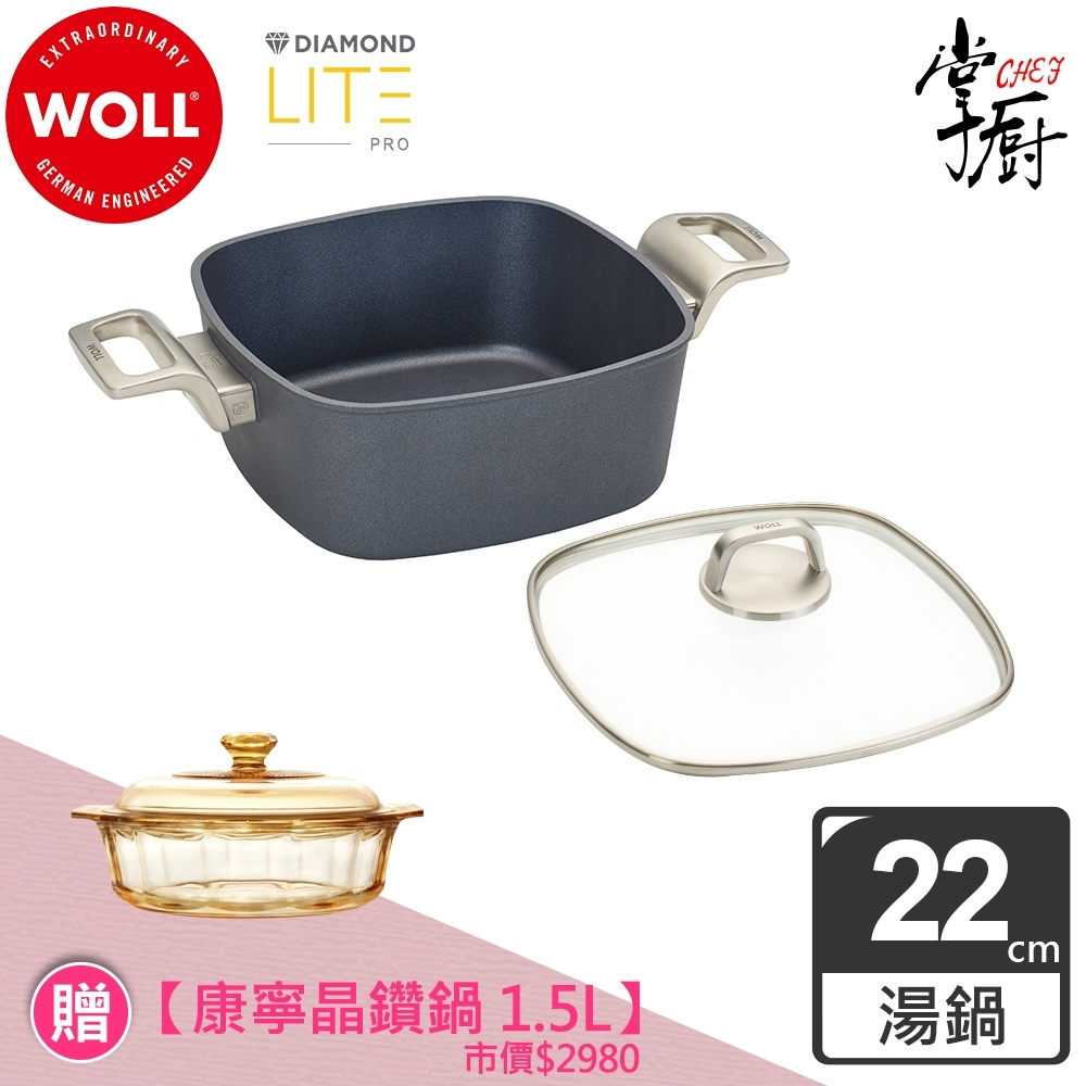 德國WOLL Diamond Lite Pro 鑽石系列22cm 方型湯鍋(含蓋)