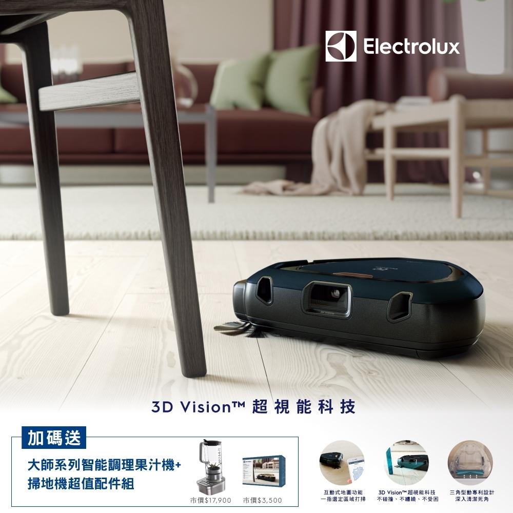 【1/31前買就送5%超贈點】Electrolux伊萊克斯PURE i9.2新一代型動機器人PI92-6STN(星河藍)
