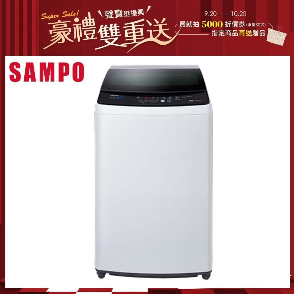 SAMPO聲寶 17KG 單槽變頻直立式洗衣機 ES-B17D 典雅白