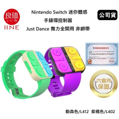 良值 Nintendo Switch 迷你體感手錶環控制器(公司貨) Just Dance 舞力全開用 非綁帶