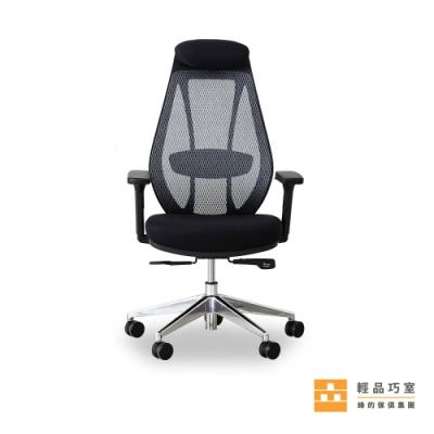 【輕品巧室-綠的傢俱集團】Boss久坐型透氣紓壓工學椅(電腦/辦公網椅)