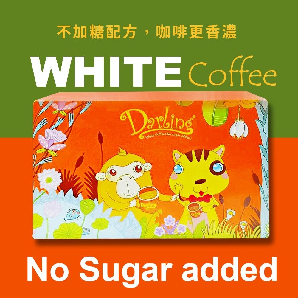 親愛的白咖啡-不加糖(30gx80包)