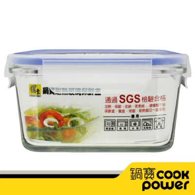 【CookPower鍋寶】耐熱玻璃保鮮盒(1100ml) BVC-1102