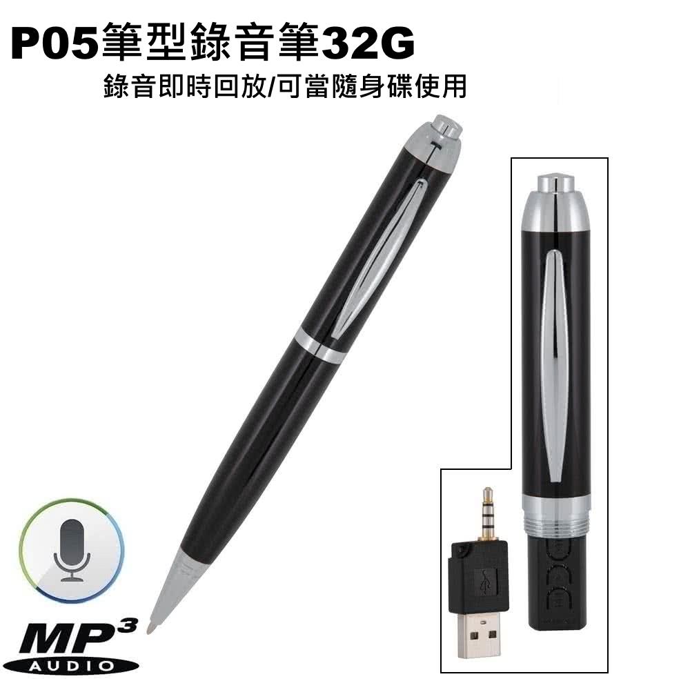【VITAS】P05筆型錄音筆32G