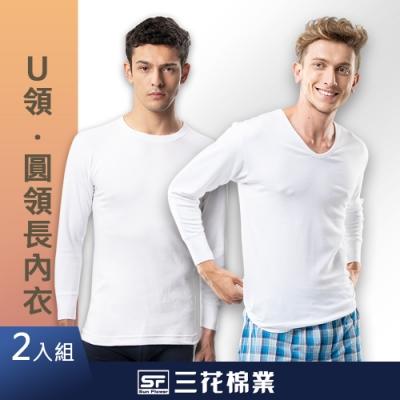 男內衣.衛生衣 三花SunFlower長袖內衣(厚棉)(2件)