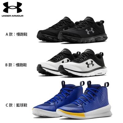 【UNDER ARMOUR】男慢跑鞋/籃球鞋/(三款任選)