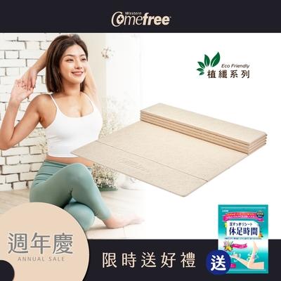 Comefree 植纖極輕摺疊瑜珈墊-台灣製造(附收納棉繩)