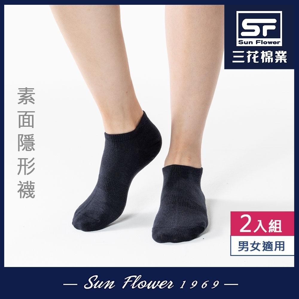 襪.襪子 三花SunFlower隱形襪(2雙)_黑
