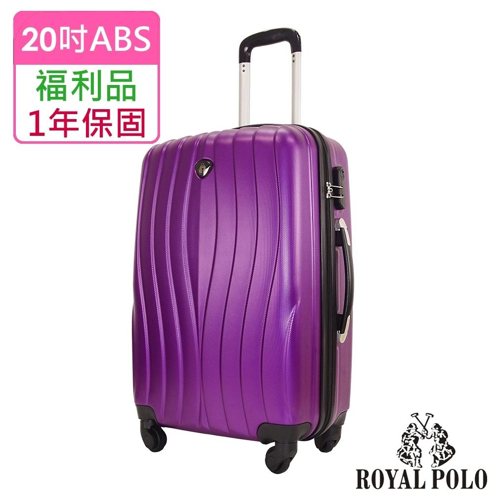 (福利品 20吋) 凌波微舞ABS硬殼箱/行李箱 (3色任選)