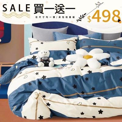 (限時下殺)A-ONE 出清特賣 枕套床包組 (贈品第二件請於備註提供尺寸花色,未備註贈品者,兩件花色尺寸皆相同)