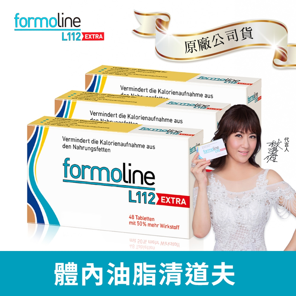 芙媚琳-FORMOLINE-L112-EXTRA加強錠 3盒