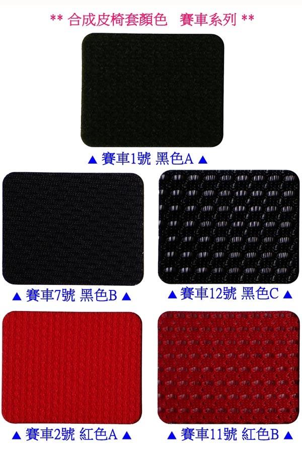 【葵花】量身訂做-汽車椅套-日式合成皮-賽車條紋-B款-休旅車-5-8人座款1+2排