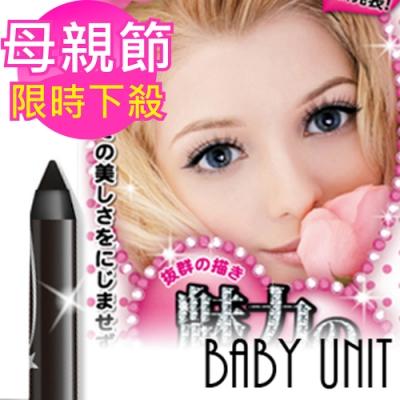 【BABY UNIT】超防水抗暈36H眼線膠筆(12入)1.3g/支