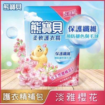 熊寶貝 柔軟護衣精補充包1.75L_淡雅櫻花香