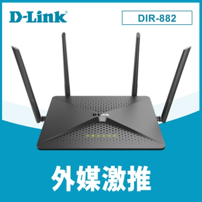 D-Link 友訊 DIR-882 AC2600 Gigabit