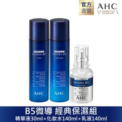 AHC 瞬效淨膚B5微導 經典保濕組(精華液+化妝水+乳液)