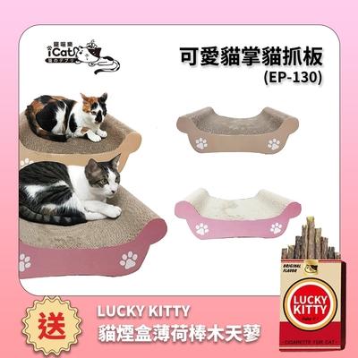 iCat 寵喵樂-可愛風貓掌貓抓板-紅色 (EP-130)(買就送iCat寵喵樂-LUCKY KITTY 貓煙盒薄荷棒木天蓼 40g*1盒)