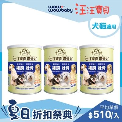 贈美容圍裙 汪汪寶貝 寵物關節保健營養品 增骨力350g 三入組(犬貓適用)