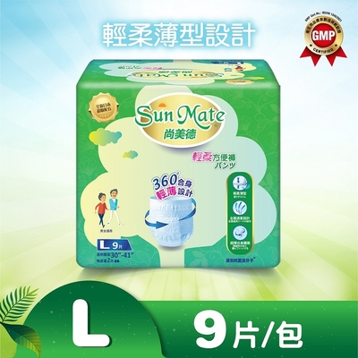 Sun Mate尚美德 成人褲型紙尿褲 輕柔方便褲L(9片/包)-成人紙尿褲-褲型紙尿褲